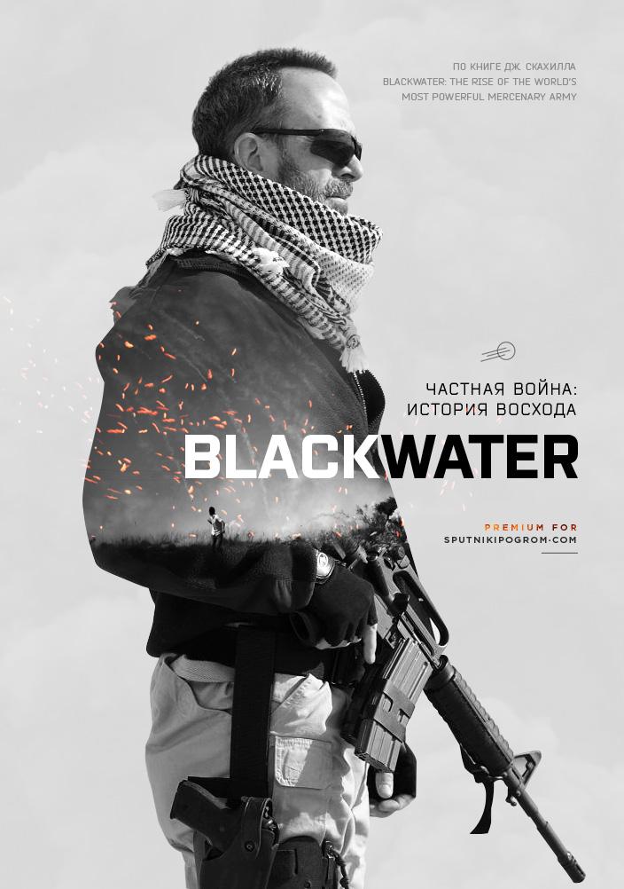 Частная война: история восхода компании Blackwater (перевод из книги Джереми Скэхилла)