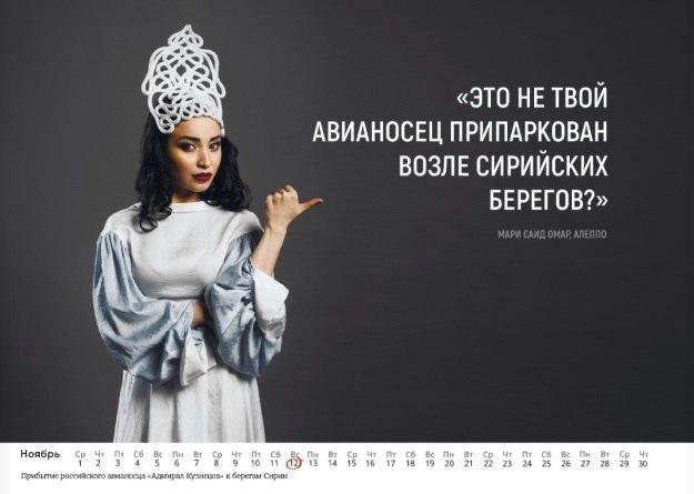 Сирийские девушки снялись для календаря адресованного российским военным