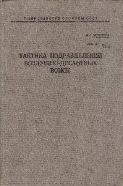 Костылев В.Н. (ред.) - Тактика подразделений воздушно-десантных войск