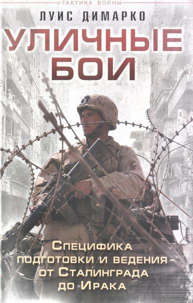 Бои Сталинград