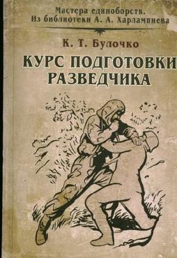 Булочко К.Т. Курс подготовки разведчика Издательство: ФАИР. 2006