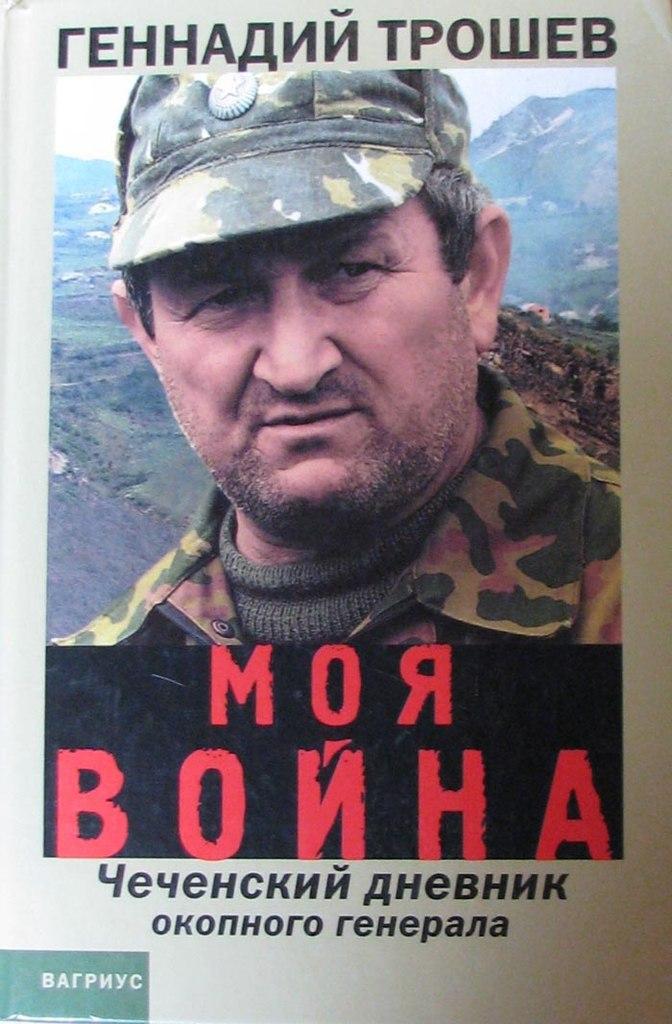 Моя война, Чеченский дневник окопного генерала