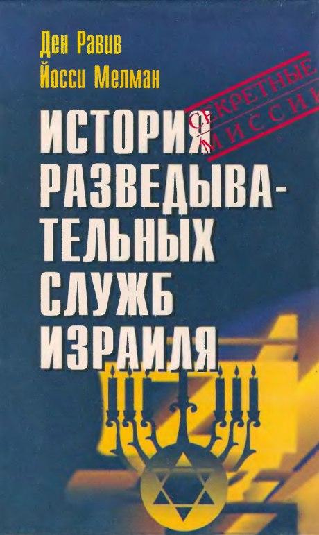 """Д. Равив, Й. Мелман """"История разведывательных служб Израиля"""""""