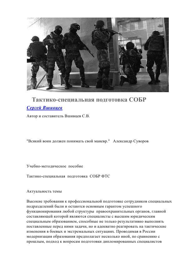 Тактико-специальная подготовка СОБР