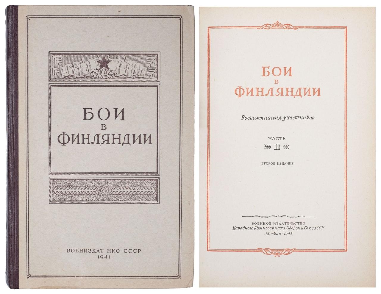 """""""БОИ В ФИНЛЯНДИИ""""-сборник рассказов (1941)"""