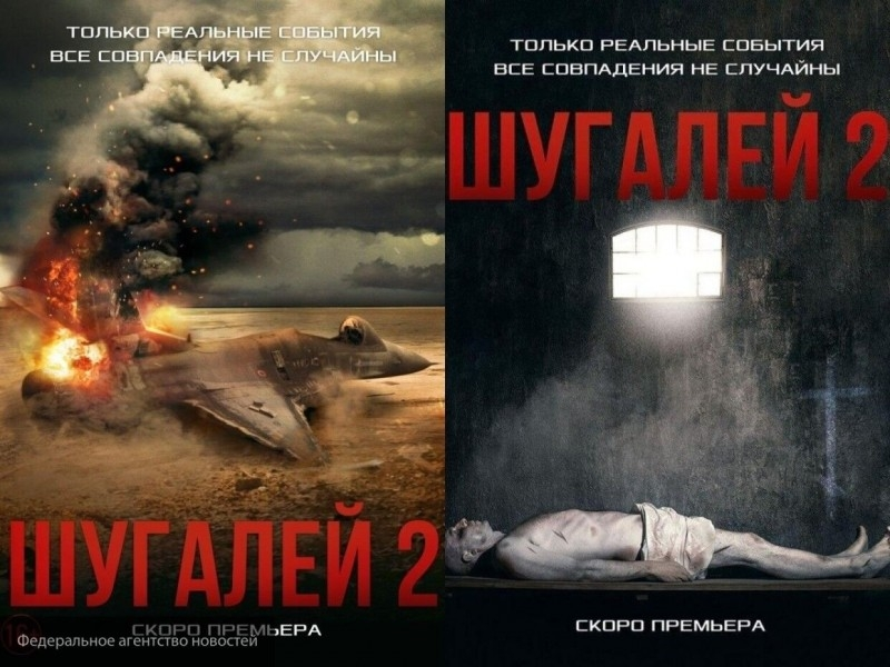 "The publicist Starikov considers, что ""Шугалей-2"" will put an end to the story with sociologists in Libya"