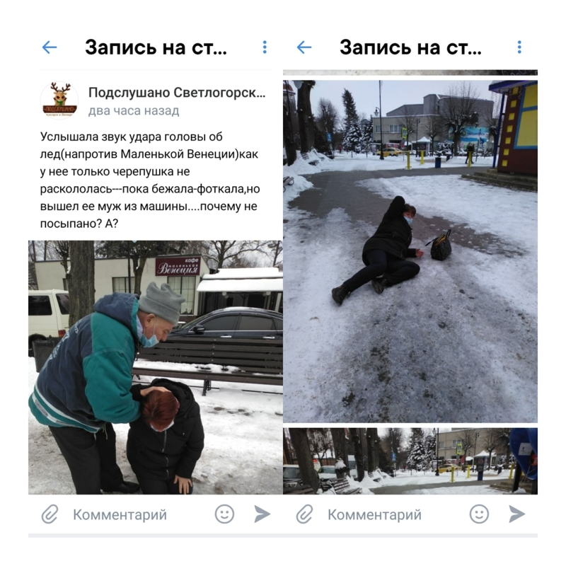 Residents of the resort town in the Kaliningrad region are crippled on slippery roads