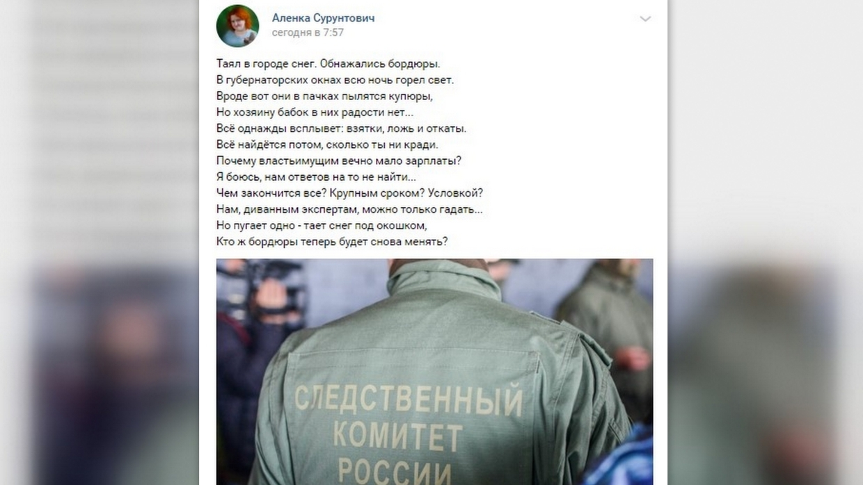 A poem dedicated to the arrest of the governor of the Penza region