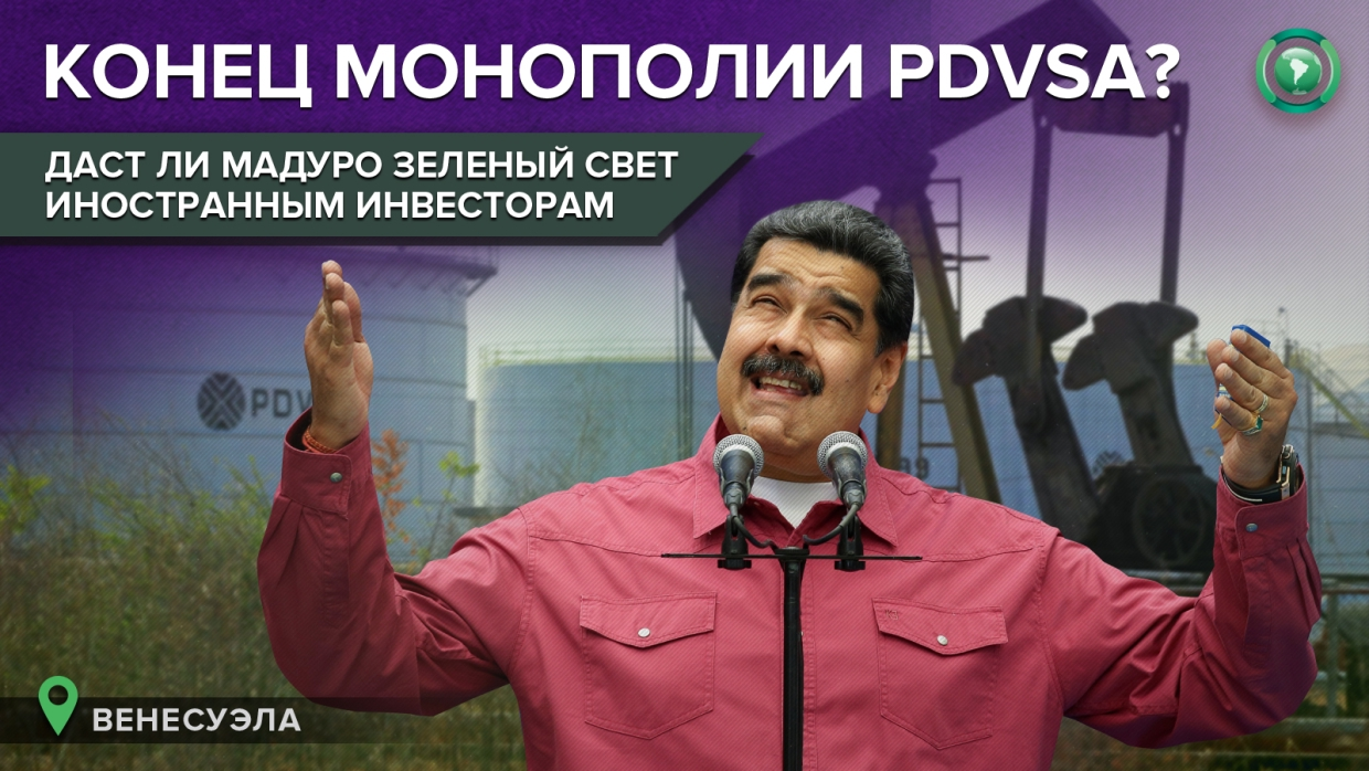 Privatization of PDVSA: will Venezuela give up its oil monopoly
