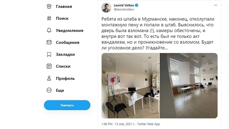 The lawyer noticed the spread of Nazi symbols in Leonid Volkov's tweet